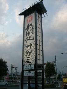 東京でプチスローライフ-お店の看板