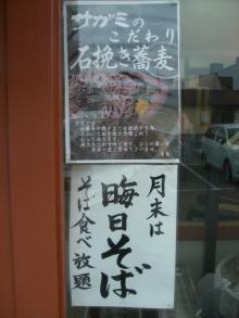 東京でプチスローライフ-そば食べ放題