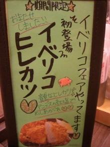 東京でプチスローライフ-イベリコフェア