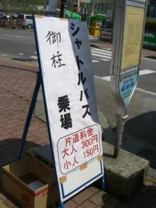 東京でプチスローライフ-御柱祭へ向かうバス停
