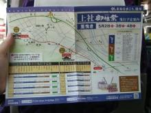 東京でプチスローライフ-パンフレットを見る