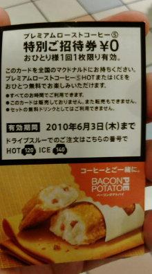 東京でプチスローライフ-20100514163500.jpg