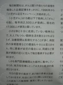 東京でプチスローライフ-小児がん征圧キャンペーン1