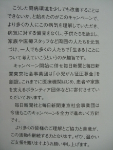 東京でプチスローライフ-小児がん征圧キャンペーン2