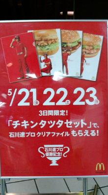 東京でプチスローライフ-20100521152337.jpg