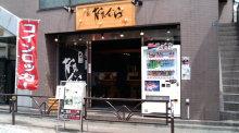 東京でプチスローライフ-20100522125847.jpg