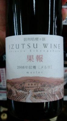 東京でプチスローライフ-長野の赤ワイン