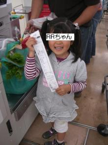 東京でプチスローライフ-長いレシートに喜ぶRRちゃん