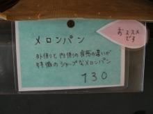 東京でプチスローライフ-メロンパン