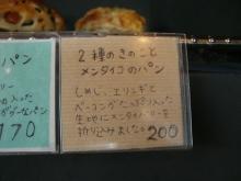 東京でプチスローライフ-妻の買ったパン