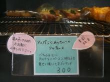 東京でプチスローライフ-やむなく断念したパン
