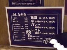 東京でプチスローライフ-ラーメン屋のメニュー