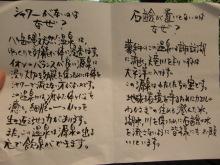 東京でプチスローライフ-温泉の注意書き