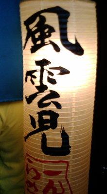 ログハウスでワインを楽しむスローライフ日記-20100827132201.jpg