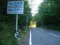 140927府道5号県境峠