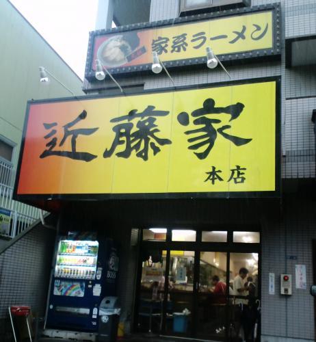 近藤家本店