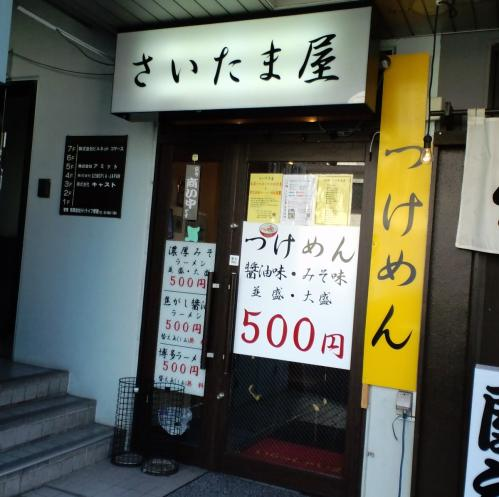 さいたま屋 新川店