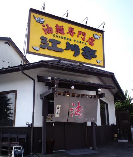 油麺専門店 江川亭 三鷹大沢店