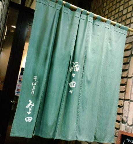 みよ田 松本店