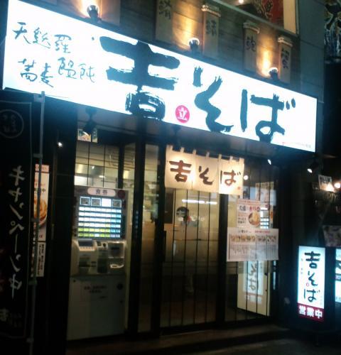 吉そば 渋谷店