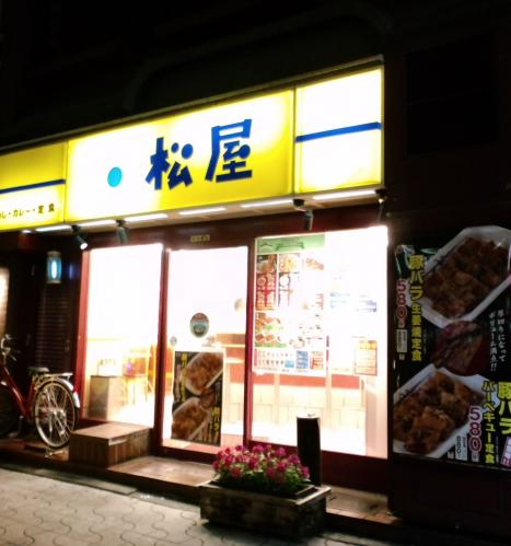 松屋 松本駅前店