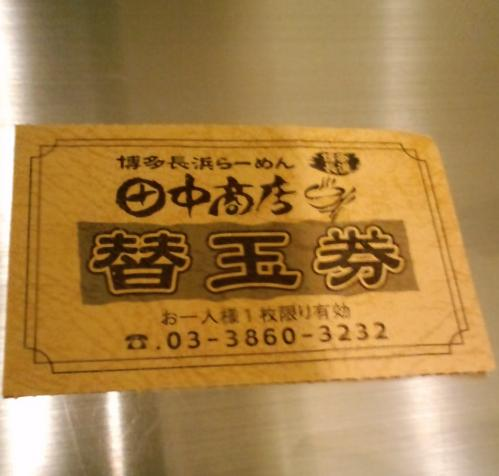 田中商店替玉無料券(田中そば店)