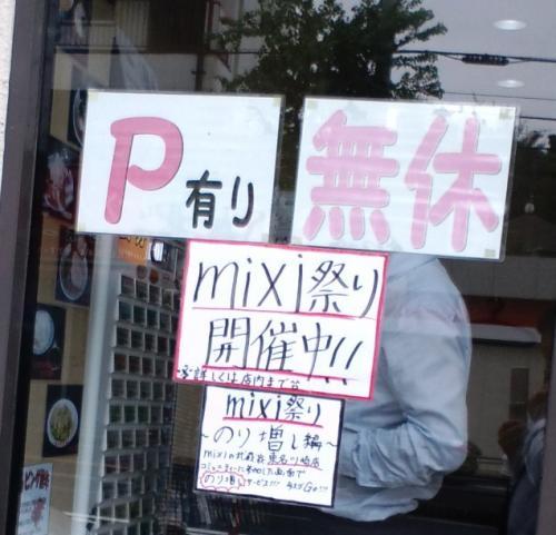 武蔵家 東名川崎店