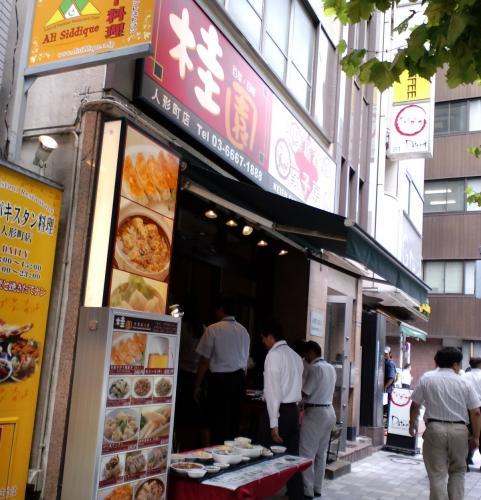 桂園 人形町店