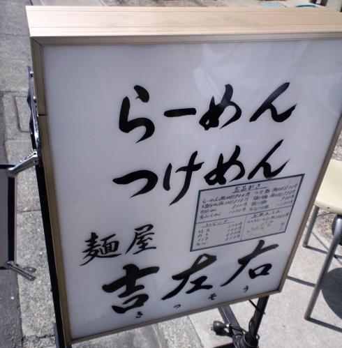 麺屋 吉左右