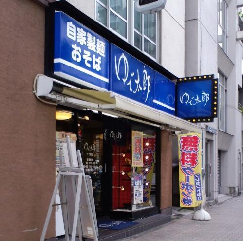 ゆで太郎 八丁堀店