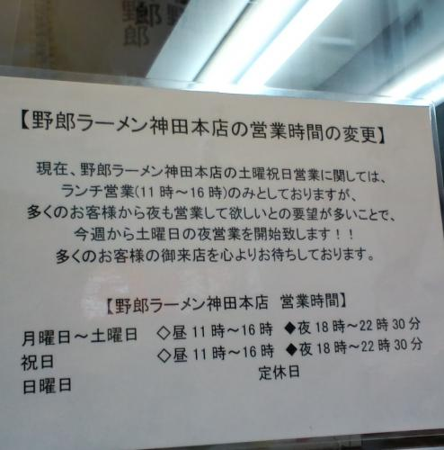 野郎ラーメン 神田本店