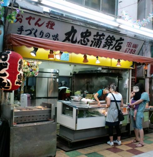 丸忠蒲鉾店