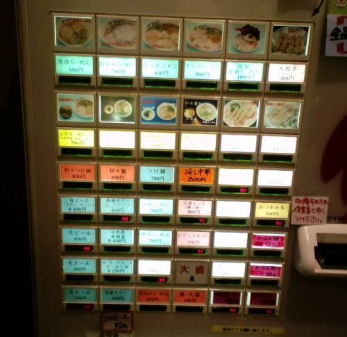 柿岡や 浜松町店