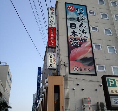 廻鮮富寿し 長野駅前店