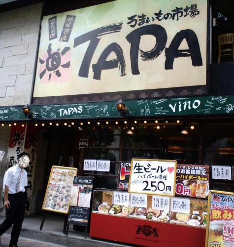 うまいもの市場 TAPA 池袋サンシャイン通り店