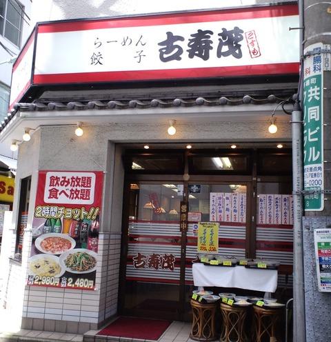 古寿茂 室町店