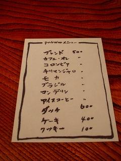 2011.01.15【パウワウ】