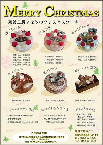 菓子屋さん2015