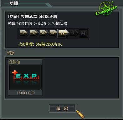 投機武器5段階