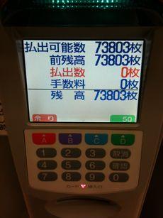 スロ 86062