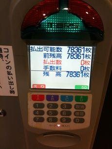 スロ 86117