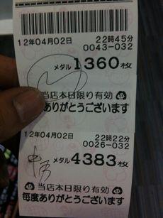 スロ 86196