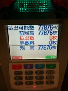 スロ 86203