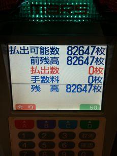 スロ 86265