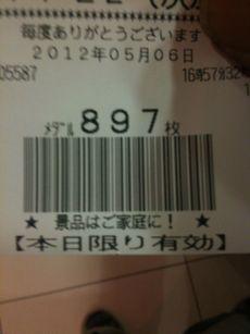 スロ 86387