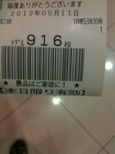 スロ 86418