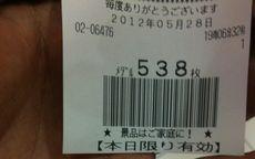 スロ 86530