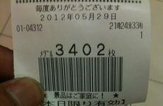 スロ 86553