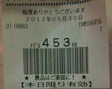 スロ 86563