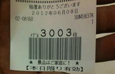 スロ 86647